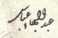Abdu'l-Baha's name