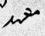 `abd in the signature in the City Temple bible