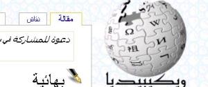 wikipediafarsi