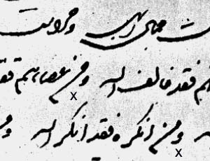 Section from page 5 of Abdu'l-Baha's Will and Testament